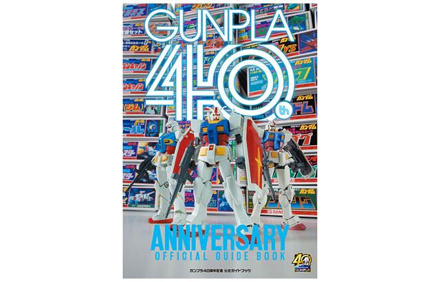 郵便局のネットストアに「ガンプラ40周年記念 公式ガイドブック」登場