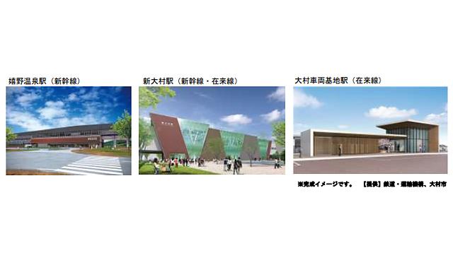 九州新幹線(武雄温泉・長崎間)及び大村線新駅の駅名が決定