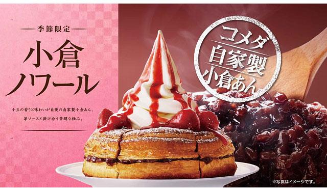 コメダ珈琲店から季節のシロノワール「小倉ノワール」発売へ