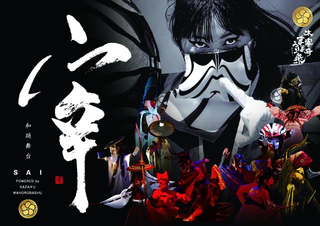 和踊舞台「宰」太宰府まほろば衆公演、11ヶ月ぶりに開催へ!