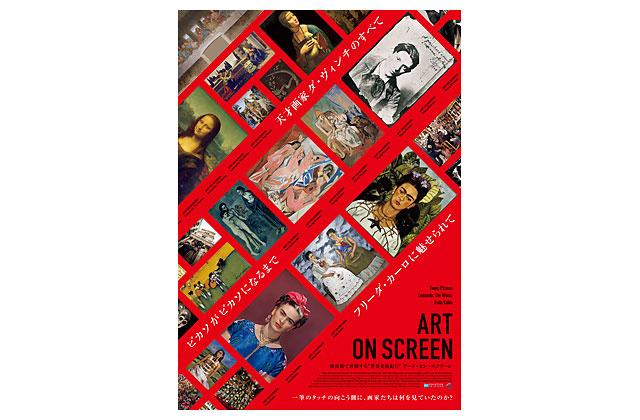 時代と国を超えた名画の旅「アート・オン・スクリーン」の新ラインナップ公開決定