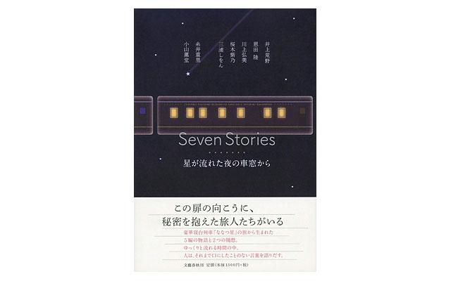 JR九州「ななつ星」を舞台にした小説集が誕生