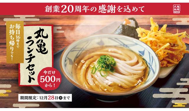 丸亀製麺の期間限定メニュー『丸亀ランチセット』が持ち帰り可能に