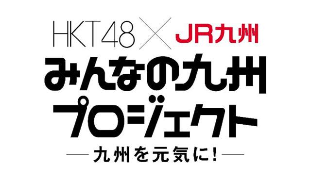【HKT48×JR九州】「HKT48の大好きな九州手帖」全16本のムービー公開