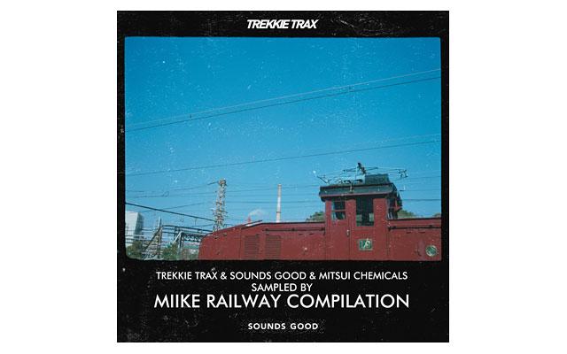 炭鉱電車のASMR音を使って制作した楽曲を収録した「コンピレーション・アルバム」リリース
