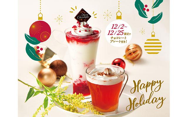 カフェ・ド・クリエからクリスマスを彩る華やかなドリンクとパスタが登場