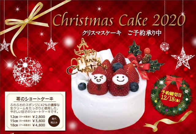 桜十字メディカルスクエアのカフェ「Rejoyce(リジョイス)」でクリスマス限定の苺のケーキの予約受付中
