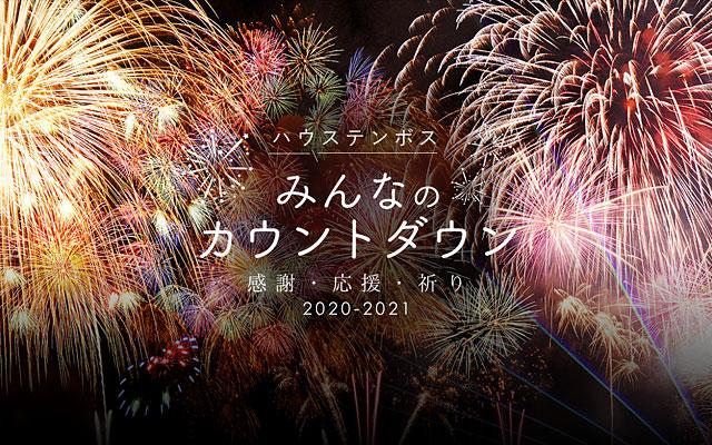 JR九州が「ハウステンボス カウントダウンイベント」開催に伴う臨時特急列車運行へ