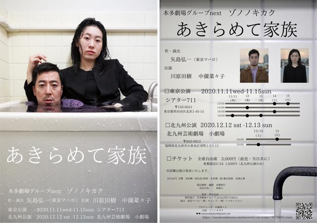 本多劇場グループ next ゾノノキカク「あきらめて家族」北九州で上演