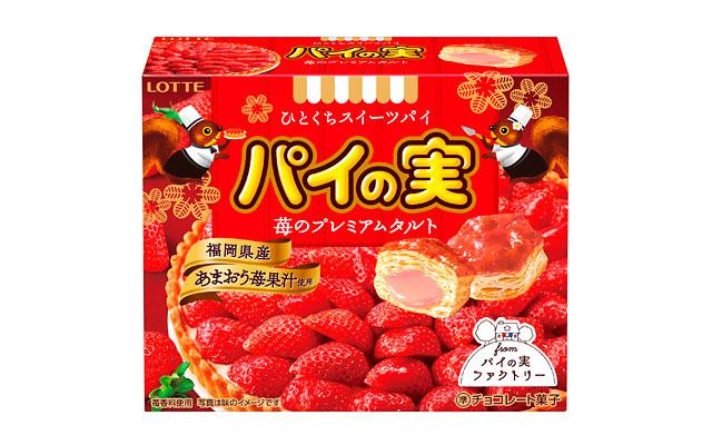 福岡県産あまおう苺の果汁を使用した特別な味わい『パイの実<苺のプレミアムタルト>』新発売へ