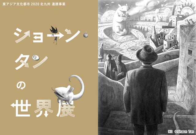 東アジア文化都市2020北九州 連携事業「ショーン・タンの世界展 どこでもないどこかへ」開催へ