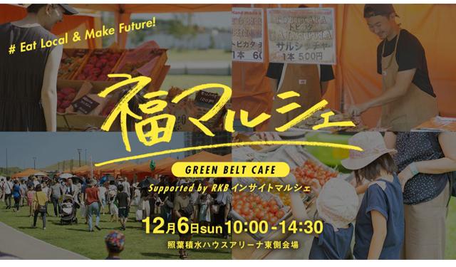 「第2回 福マルシェ@照葉」特別開催!オーガニック・九州産・旬の美味しさをキーワードにした約20店舗が勢揃い!