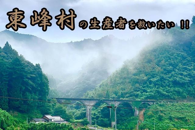 コロナに負けるな!福岡県の小さな村「東峰村」を元気に!