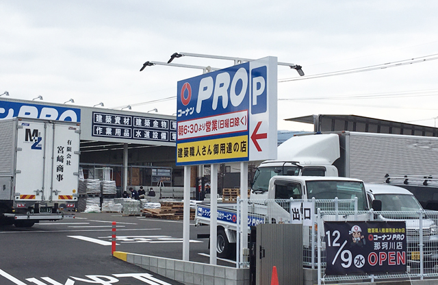 建築職人さん御用達の店「ホームセンターコーナンPRO 那珂川店」12月9日オープン!