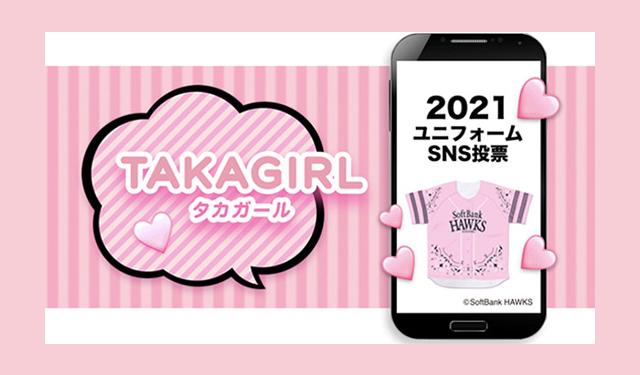 「タカガールユニフォーム2021」全国SNS投票受付中!