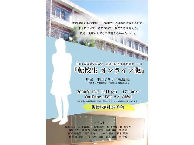 福岡女学院大学学生によるオンライン演劇「転校生 オンライン版」学年を横断した団結力で魅せる初挑戦のオンライン演劇