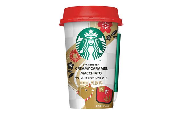 干支デザインカップが今年も登場「スターバックス® クリーミーキャラメルマキアート」期間限定発売へ