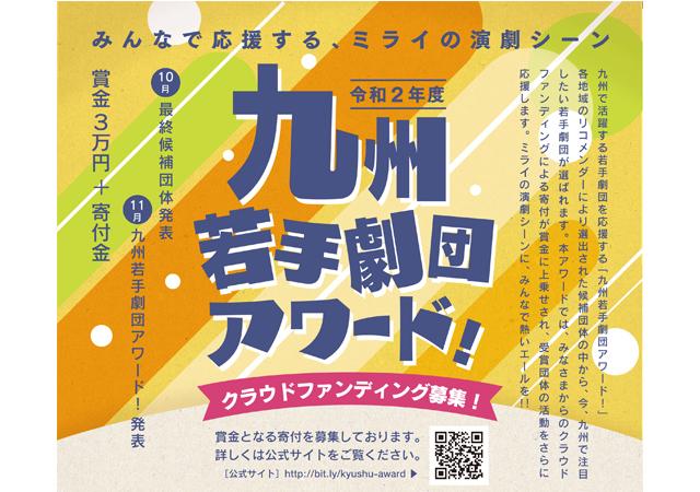 「九州若手劇団アワード!」アワード団体決定!劇団ZIG.ZAG.BITE(福岡)