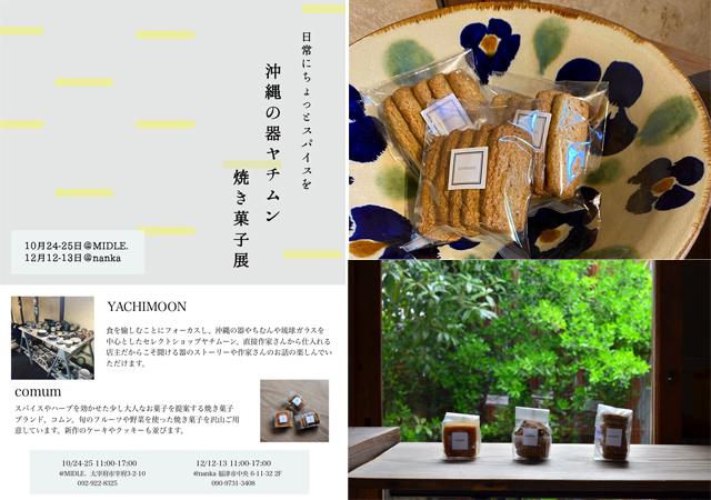福津市のセレクトショップ「nanka/ナンカ」で 『 沖縄の器ヤチムンと焼き菓子展 YACHIMOON×comum 』期間限定で開催