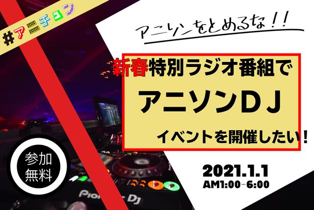CROSS FM 5時間の新春アニソン特別番組発表!オンラインならぬオンエアーアニソンDJイベントも同時発表!