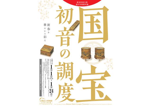 12月・1月からの九州国立博物館の展示が熱い