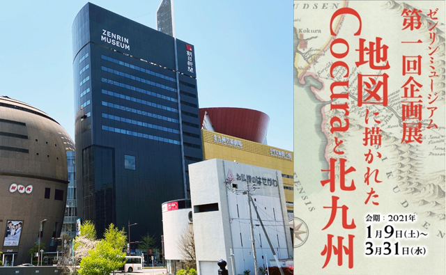 ゼンリンミュージアム 企画展を初開催「地図に描かれた Cocura と北九州」