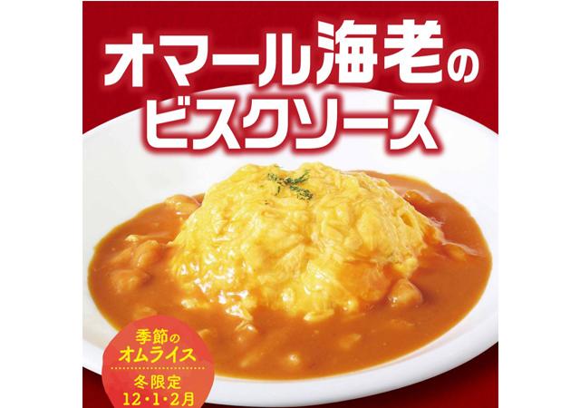 天神の「神田たまごけん」冬季限定!『オマール海老のビスクソース』販売中!