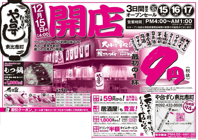 本格職人にぎり「寿司居酒屋や台ずし  東比恵町」オープン!