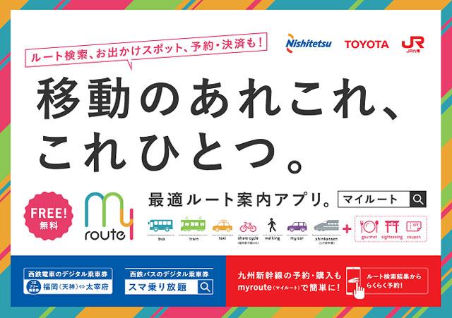 【期間限定】「my route」内で西鉄バス土日祝限定1日フリー乗車券を500円で販売開始