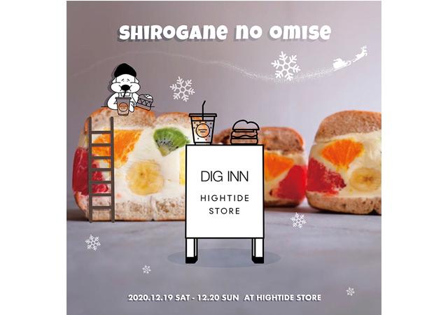 クリスマスをテーマに特別なベーグルサンドをご用意「DIG INN × HIGHTIDE STORE」クリスマスイベント開催!