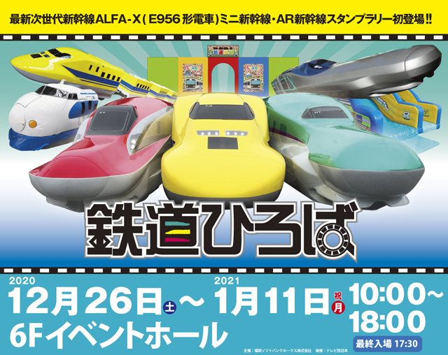 各地で大人気のイベント『鉄道ひろば』が BOSS E・ZO FUKUOKA にやってくる!