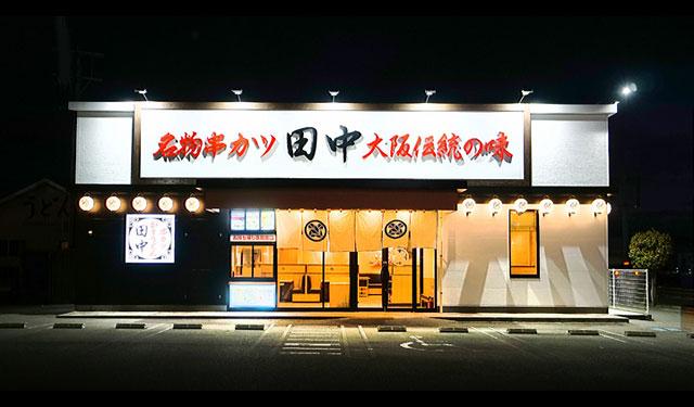 「串カツ田中 福岡志免店」九州初のファミリーレストラン型ロードサイド店としてオープンへ