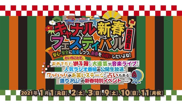 お正月のキャナルはイベントが盛り沢山!『キャナル新春フェスティバル2021』開催!