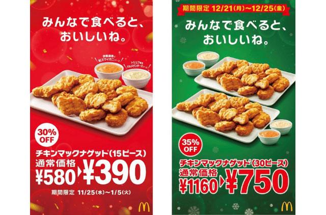 5日間限定、チキンマックナゲット® 30ピースが35%OFFの特別価格で登場