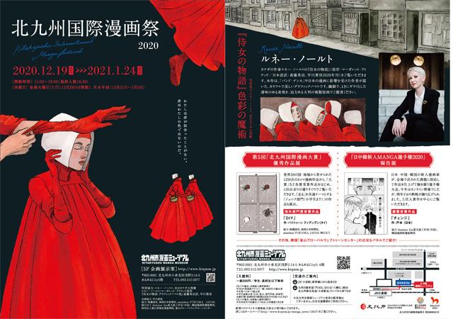 北九州市漫画ミュージアム「北九州国際漫画祭2020」開催中!