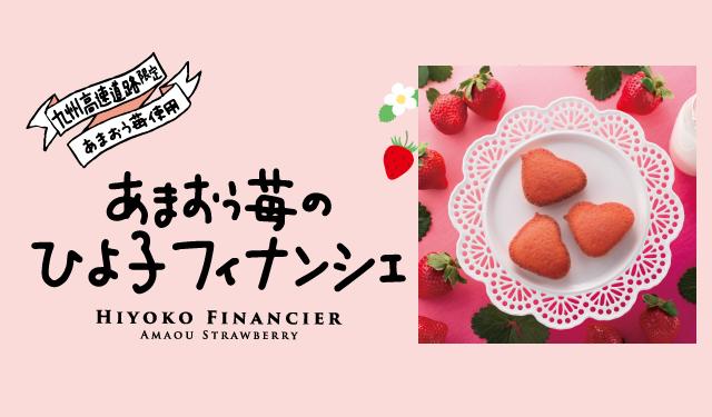 九州高速道路限定!「あまおう苺のひよ子フィナンシェ」販売開始!
