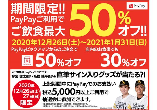 「BOSS E・ZO FUKUOKA」年末年始のお食事は PayPay を使用すると最大50%オフ!