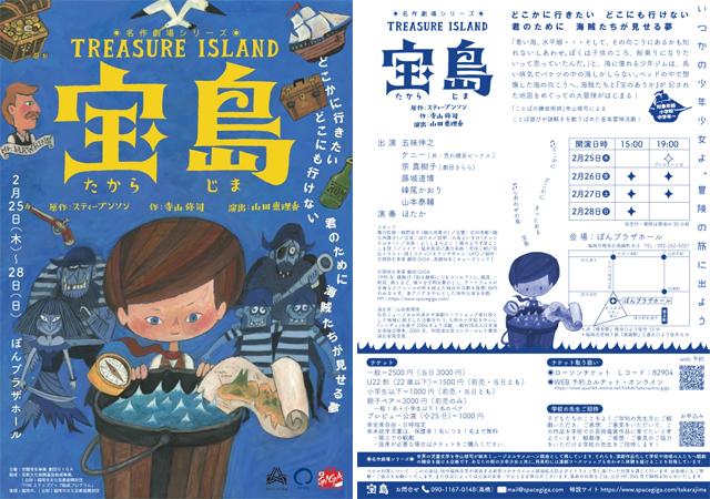 空間再生事業 劇団GIGA 名作劇場シリーズ「宝島」いつかの少年少女よ、冒険の旅に出よう