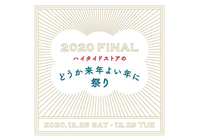 """2020年ファイナル!『""""どうか来年よい年に"""" 祭り』HIGHTIDE STOREで開催"""