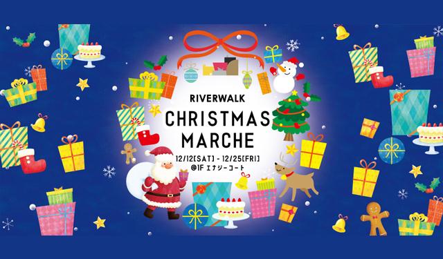 オシャレな雑貨やおいしいお菓子のお店がたくさん「リバ★クリスマスマルシェ」開催中!