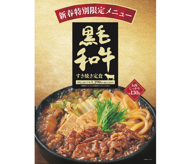 やよい軒、新春特別限定メニュー「黒毛和牛すき焼き定食」数量限定発売へ
