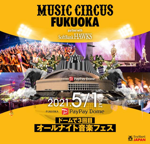 福岡PayPayドーム「MUSIC CIRCUS FUKUOKA」2021年GW開催を決定