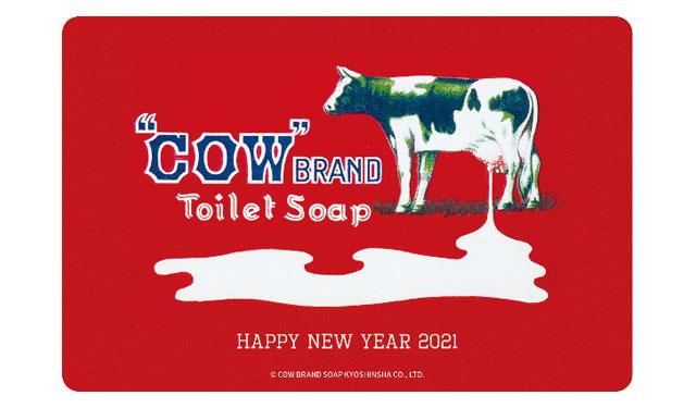 牛乳石鹼共進社が牛乳石鹼柄の年賀状デザイン(12種類)を無料配布