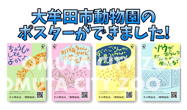 大牟田市動物園の「ポスター」が完成、掲出協力を広く募集中