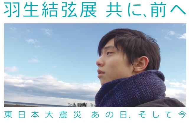 「羽生結弦 展」~共に、前へ 東日本大震災 あの日、そして今~ 福岡パルコで開催へ