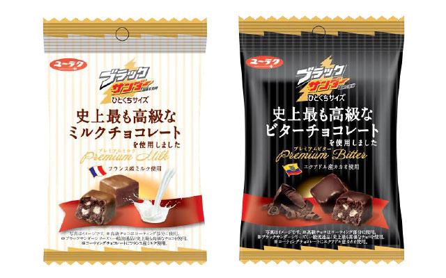セブン限定、ブラックサンダー史上最も高級なチョコ使用の2品発売へ