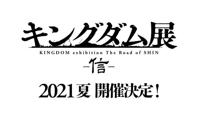 今夏、福岡市美術館で過去最大規模となる原画展「キングダム展 ―信―」開催決定