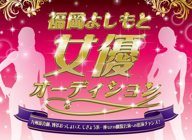 福岡よしもと「女優オーディション」開催へ