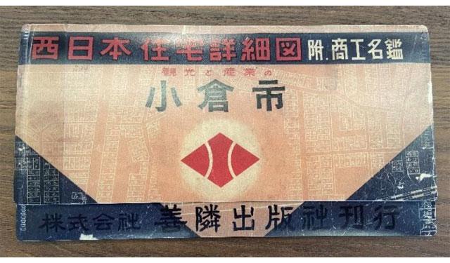 ゼンリンミュージアムが企画展を初開催「地図に描かれたCocuraと北九州」