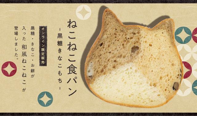 ねこねこ食パン、1月限定のオンラインストア限定フレーバーは「黒糖きなこもち」